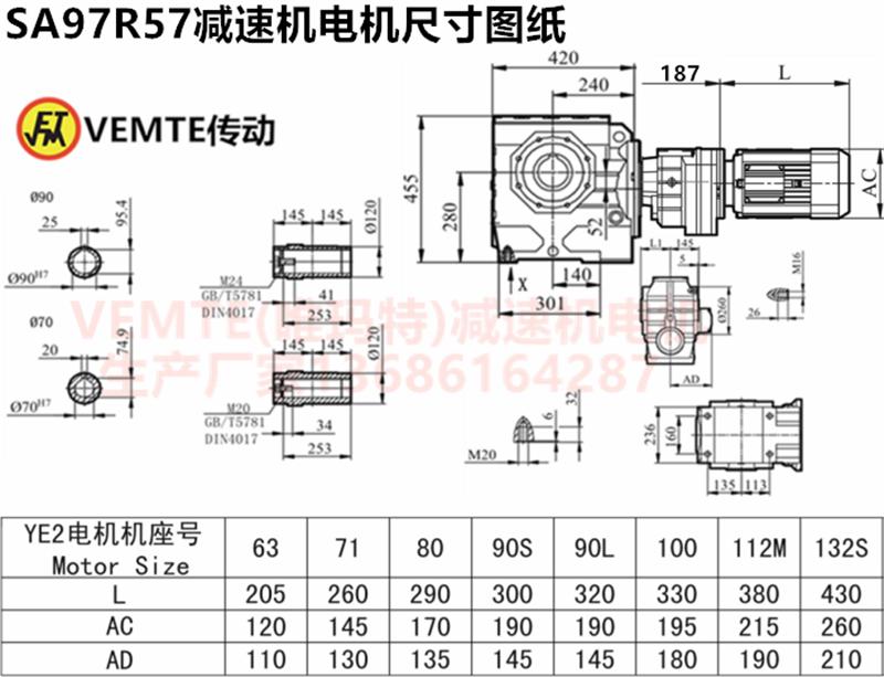 SA97R57减速机电机尺寸图纸.png