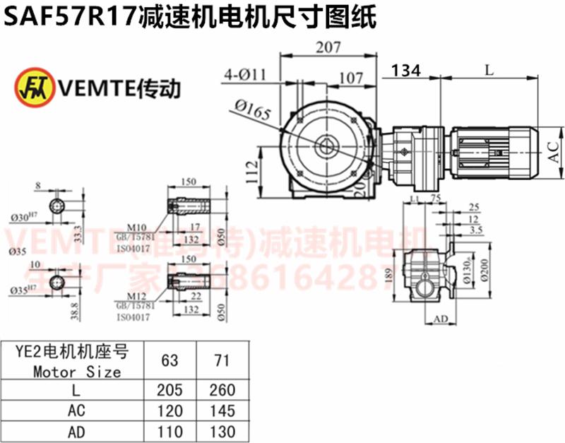 SAF57R17减速机电机尺寸图纸.png