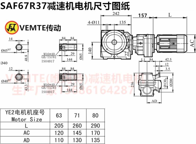 SAF67R37减速机电机尺寸图纸.png
