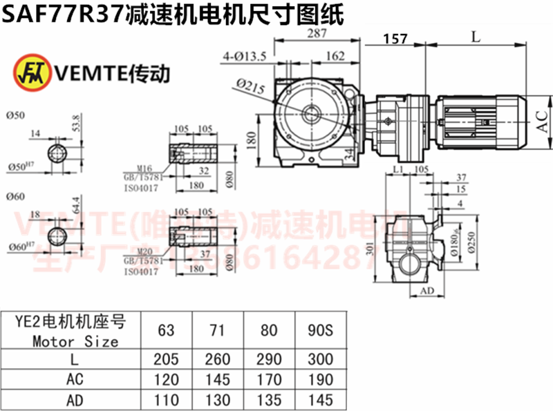 SAF77R37减速机电机尺寸图纸.png