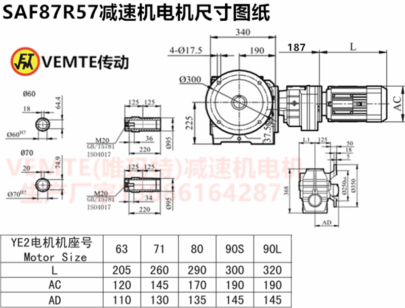 SAF87R57减速机电机尺寸图纸.png