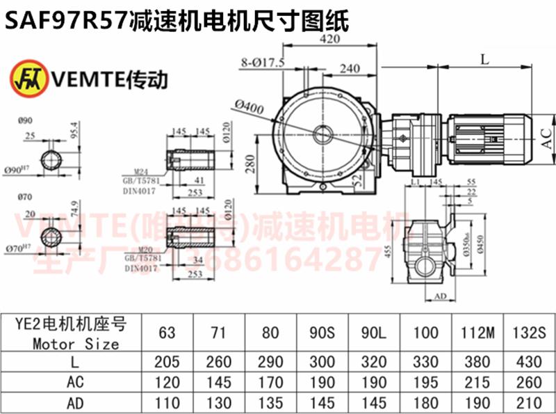 SAF97R57减速机电机尺寸图纸.png