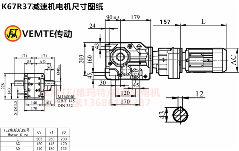 K67R37减速机电机尺寸图纸.png