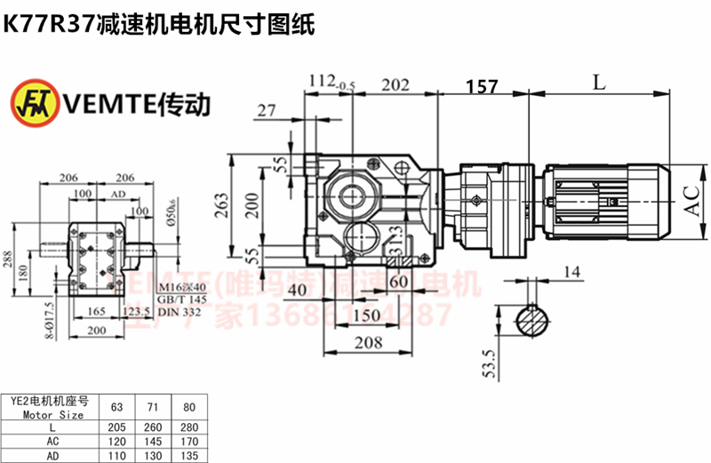 K77R37减速机电机尺寸图纸.png