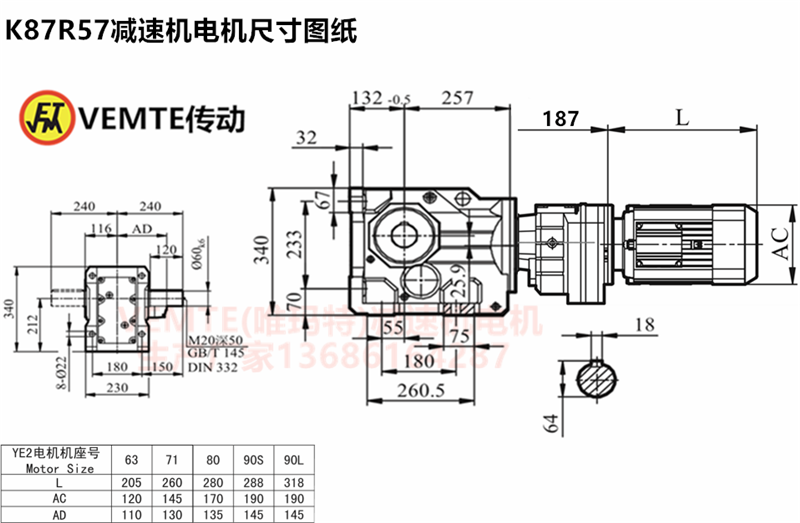 K87R57减速机电机尺寸图纸.png