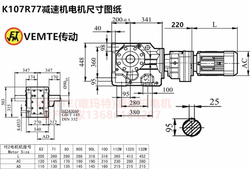 K107R77减速机电机尺寸图纸.png