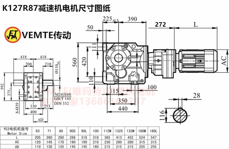 K127R87减速机电机尺寸图纸.png