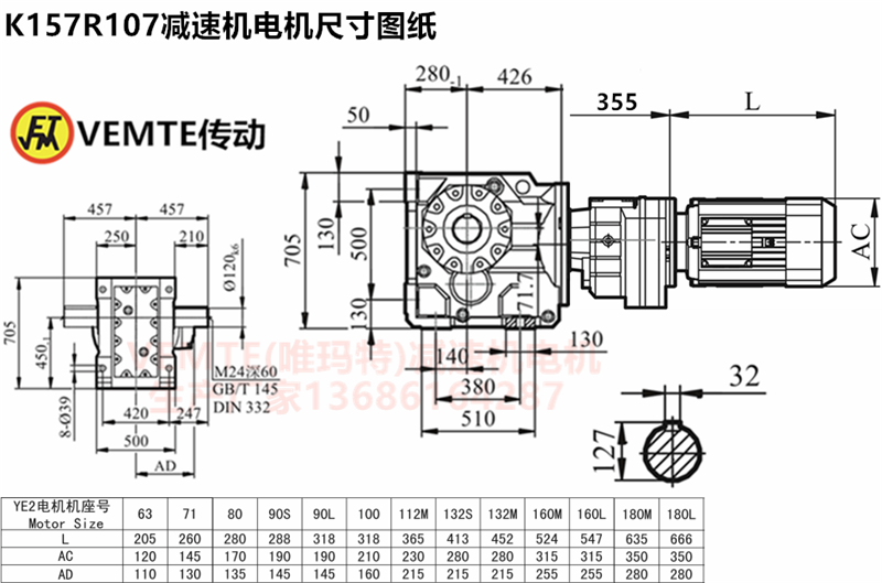 K157R107减速机电机尺寸图纸.png