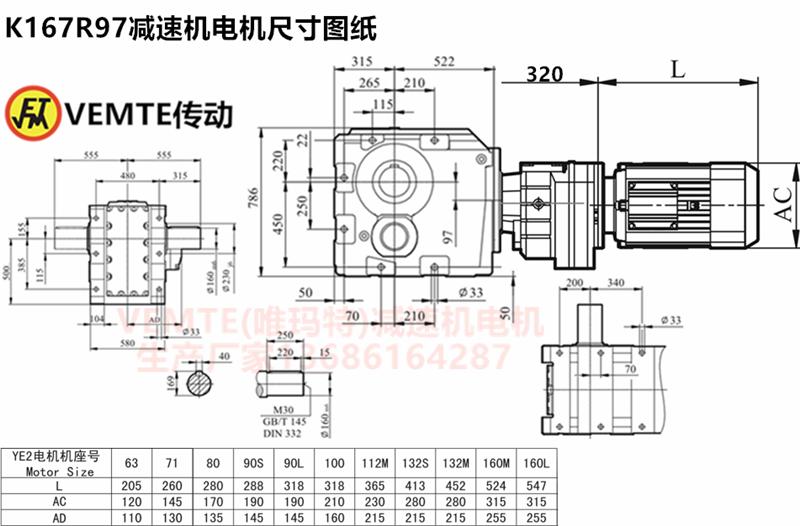 K167R97减速机电机尺寸图纸.png