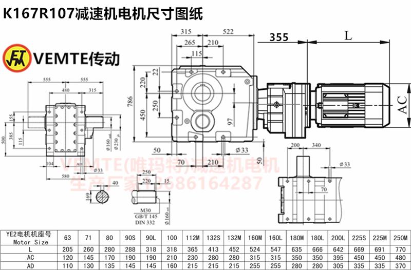 K167R107减速机电机尺寸图纸.png