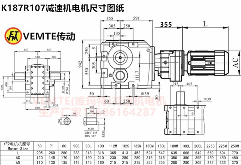 K187R107减速机电机尺寸图纸.png