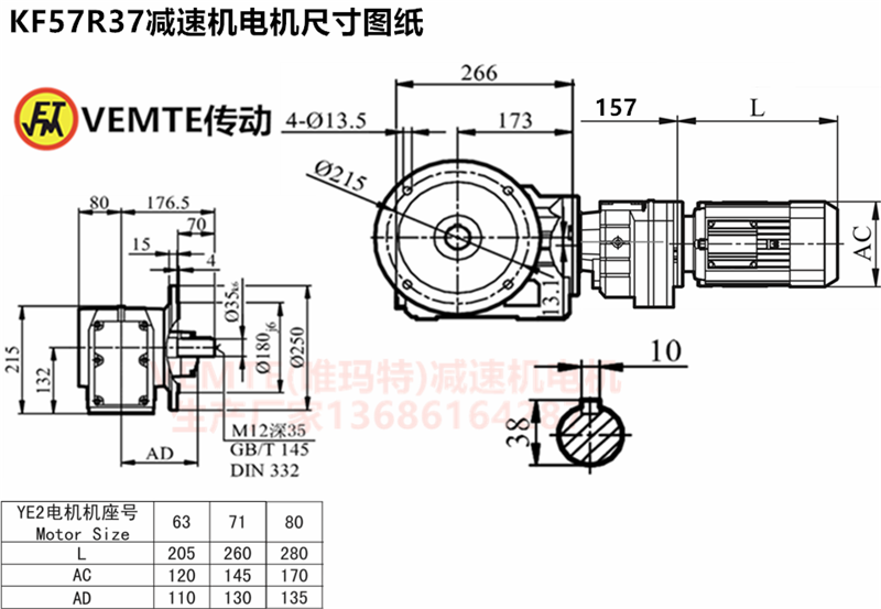 KF57R37减速机电机尺寸图纸.png
