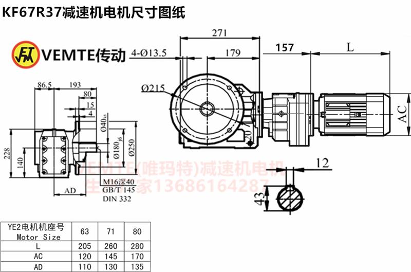 KF67R37减速机电机尺寸图纸.png