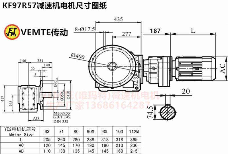 KF97R57减速机电机尺寸图纸.png