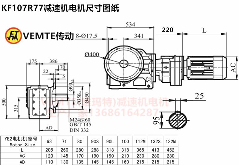KF107R77减速机电机尺寸图纸.png