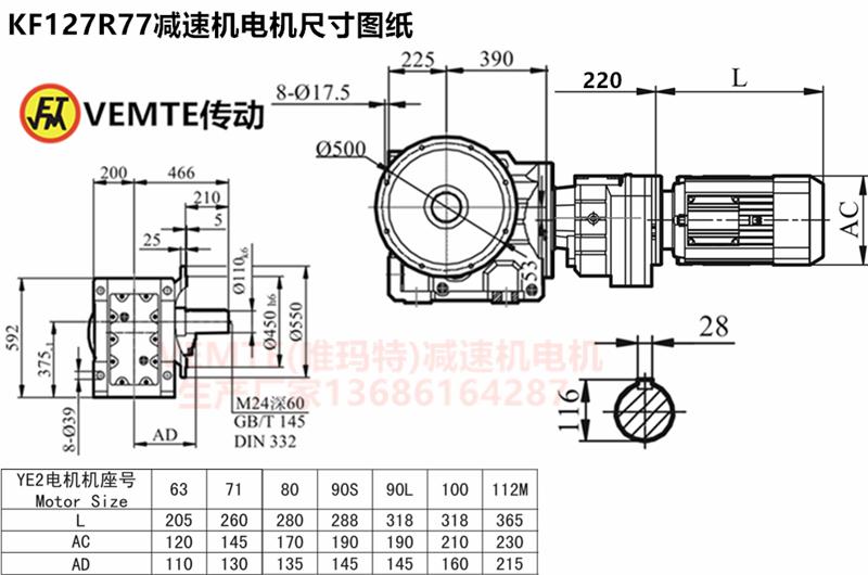 KF127R77减速机电机尺寸图纸.png