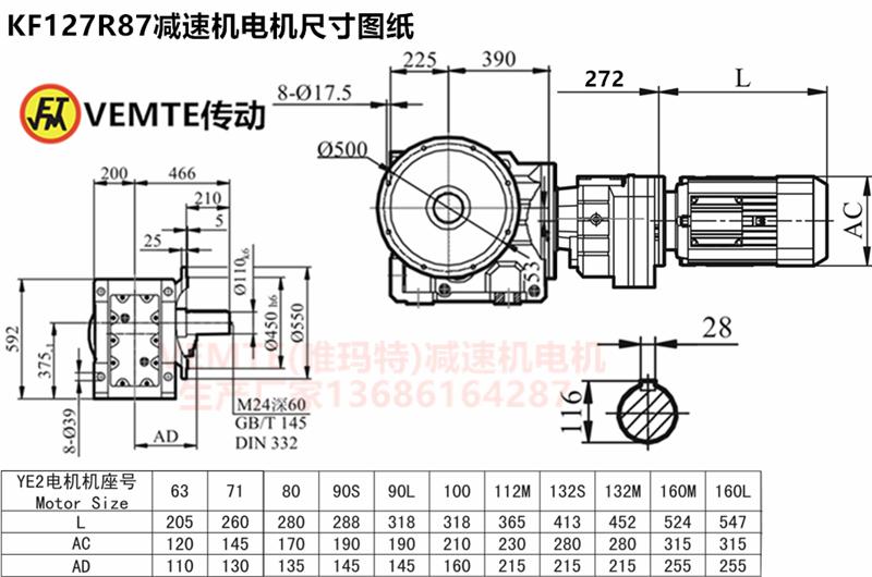 KF127R87减速机电机尺寸图纸.png