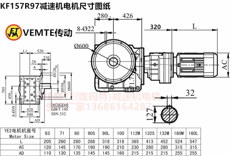 KF157R97减速机电机尺寸图纸.png
