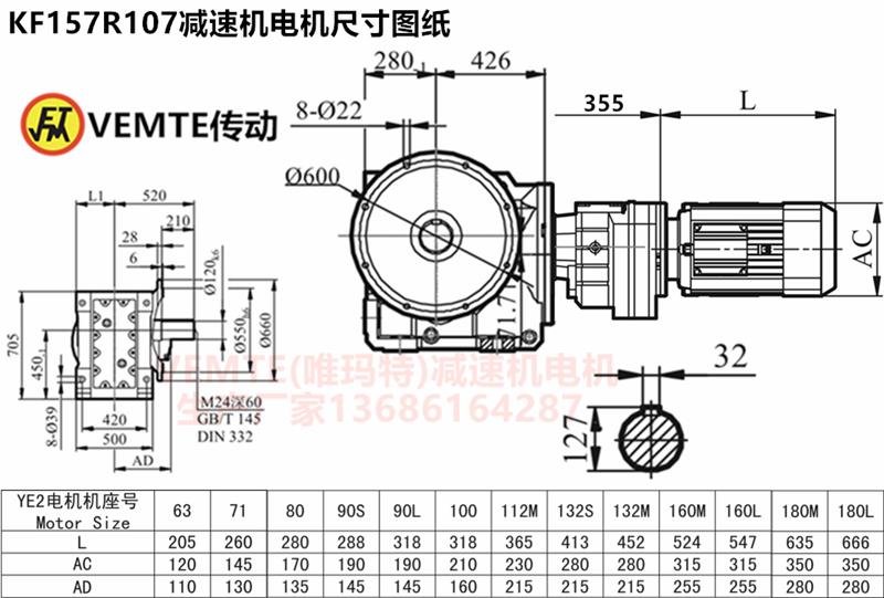 KF157R107减速机电机尺寸图纸.png