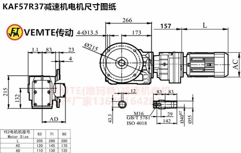 KAF57R37减速机电机尺寸图纸.png