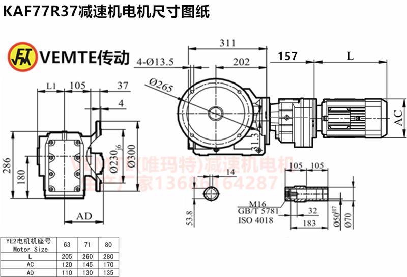 KAF77R37减速机电机尺寸图纸.png