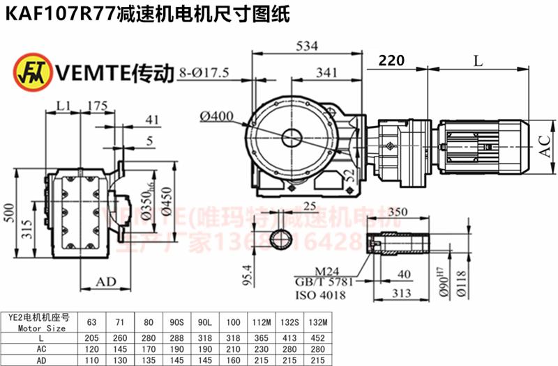 KAF107R77减速机电机尺寸图纸.png
