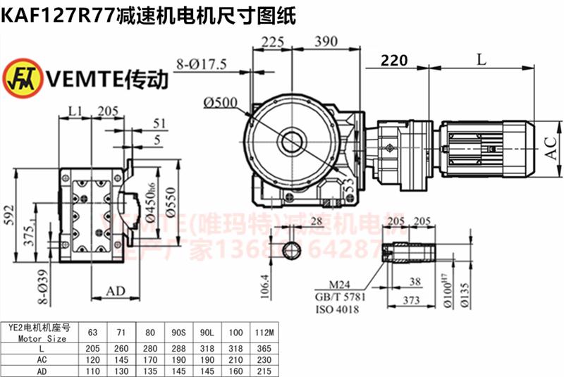 KAF127R77减速机电机尺寸图纸.png