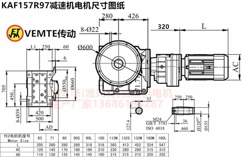KAF157R97减速机电机尺寸图纸.png