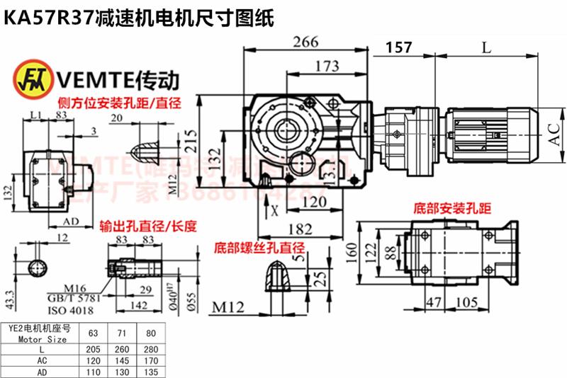 KA57R37减速机电机尺寸图纸.png