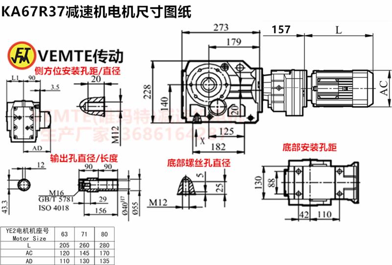 KA67R37减速机电机尺寸图纸.png
