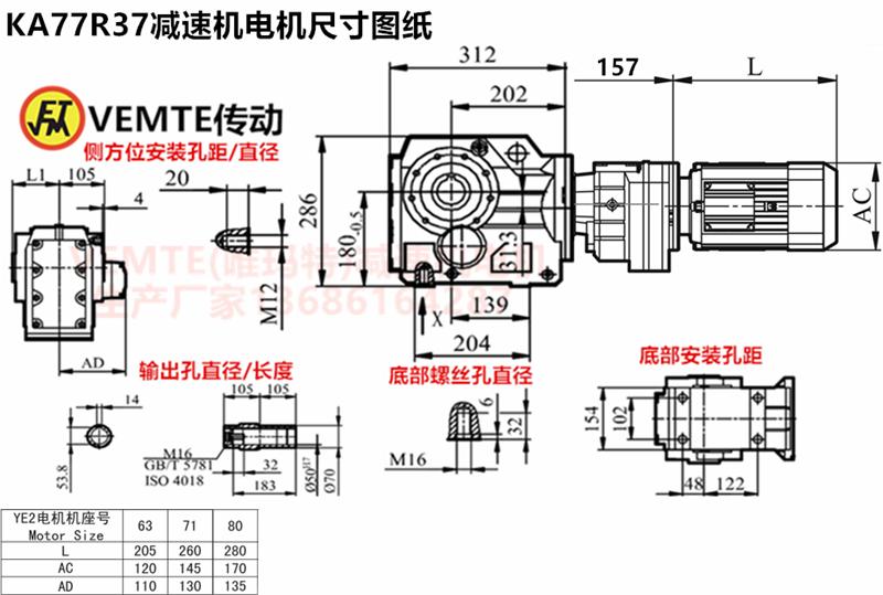 KA77R37减速机电机尺寸图纸.png