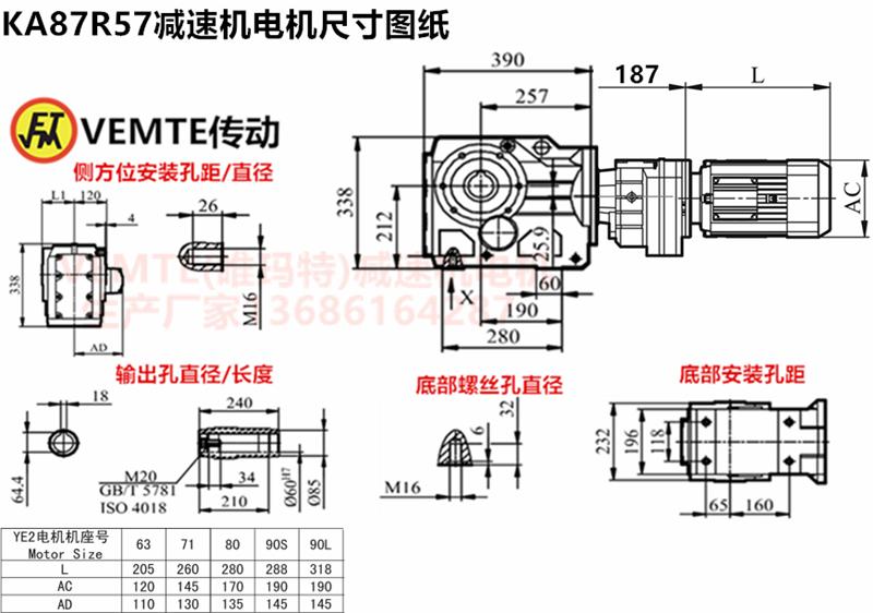 KA87R57减速机电机尺寸图纸.png