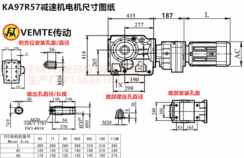 KA97R57减速机电机尺寸图纸.png