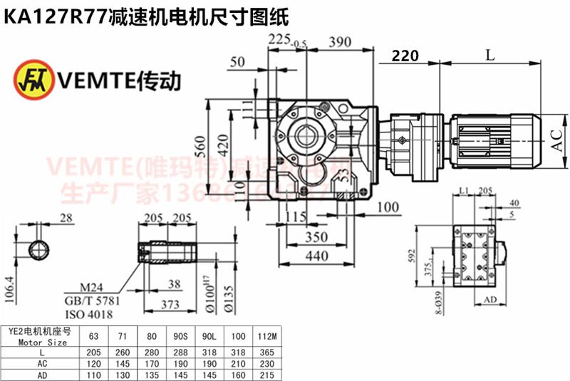 KA127R77减速机电机尺寸图纸.png
