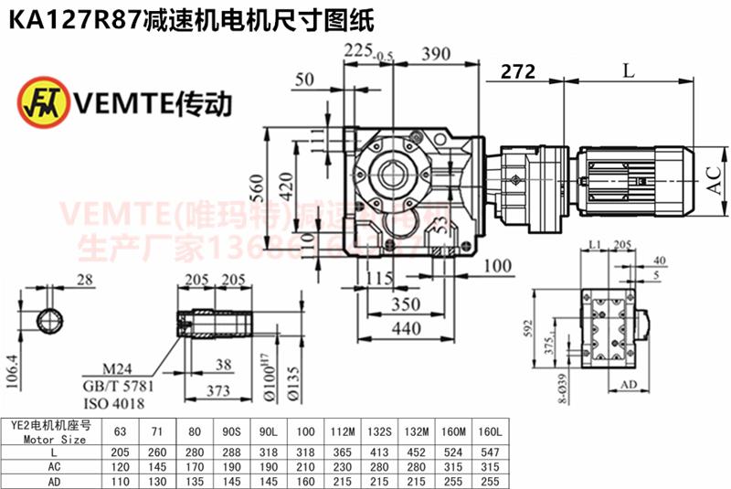 KA127R87减速机电机尺寸图纸.png