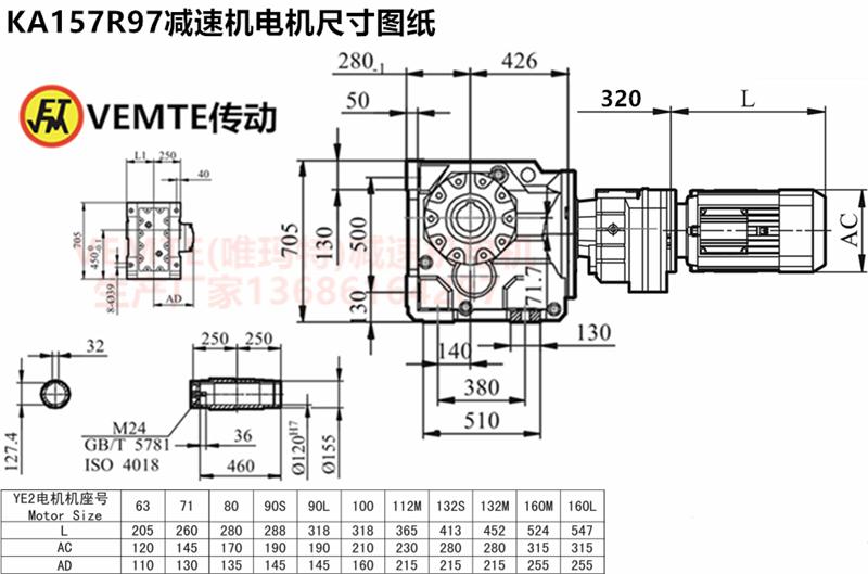 KA157R97减速机电机尺寸图纸.png