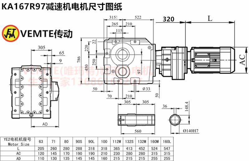 KA167R97减速机电机尺寸图纸.png