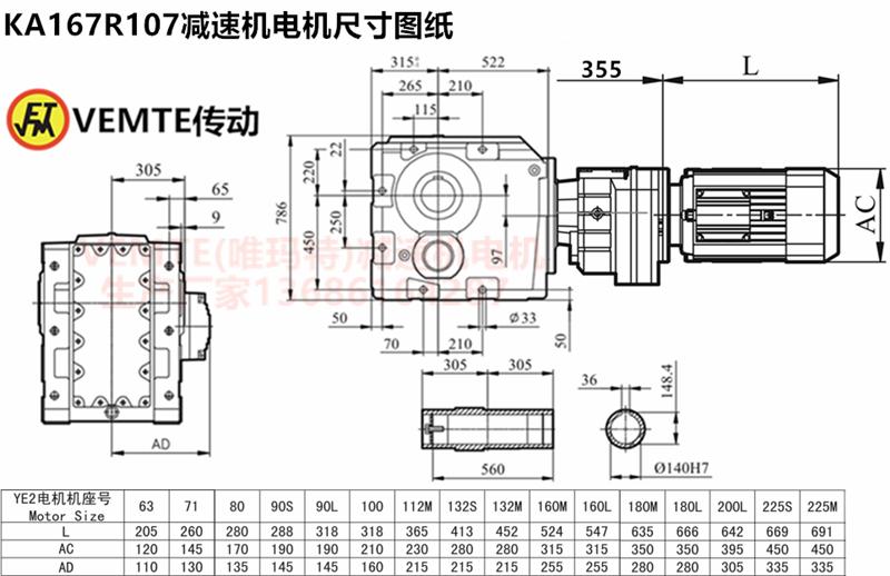 KA167R107减速机电机尺寸图纸.png