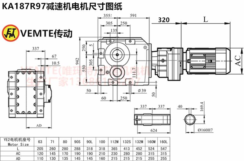 KA187R97减速机电机尺寸图纸.png