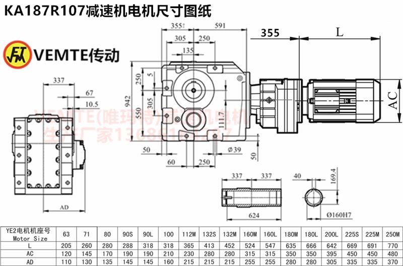 KA187R107减速机电机尺寸图纸.png