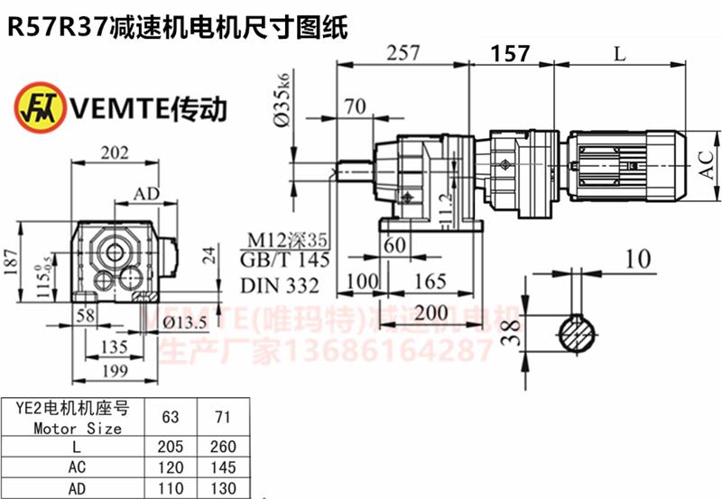 R57R37减速机电机尺寸图纸.png
