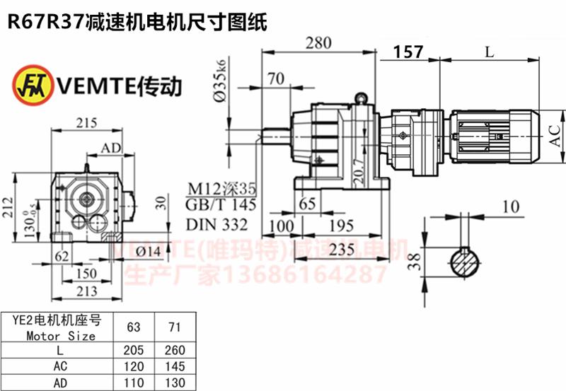R67R37减速机电机尺寸图纸.png