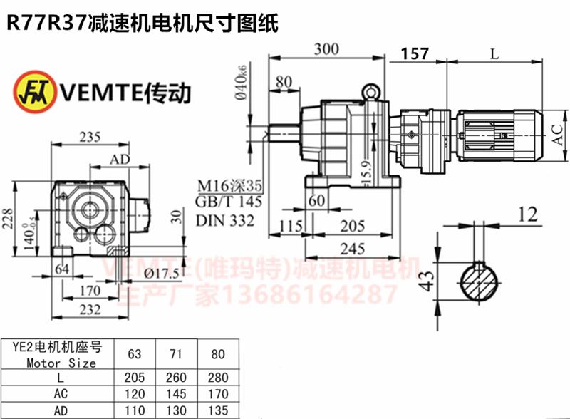 R77R37减速机电机尺寸图纸.png