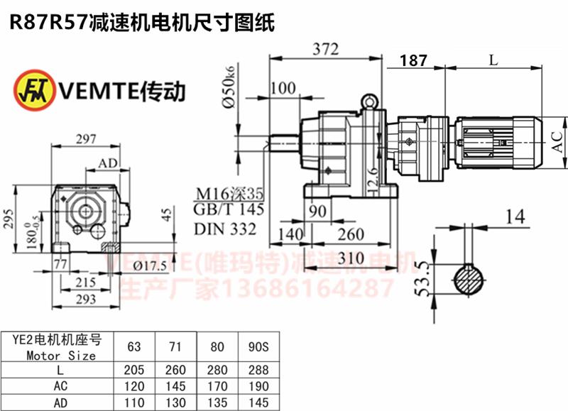 R87R57减速机电机尺寸图纸.png