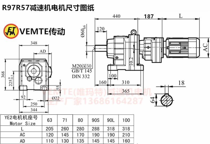 R97R57减速机电机尺寸图纸.png