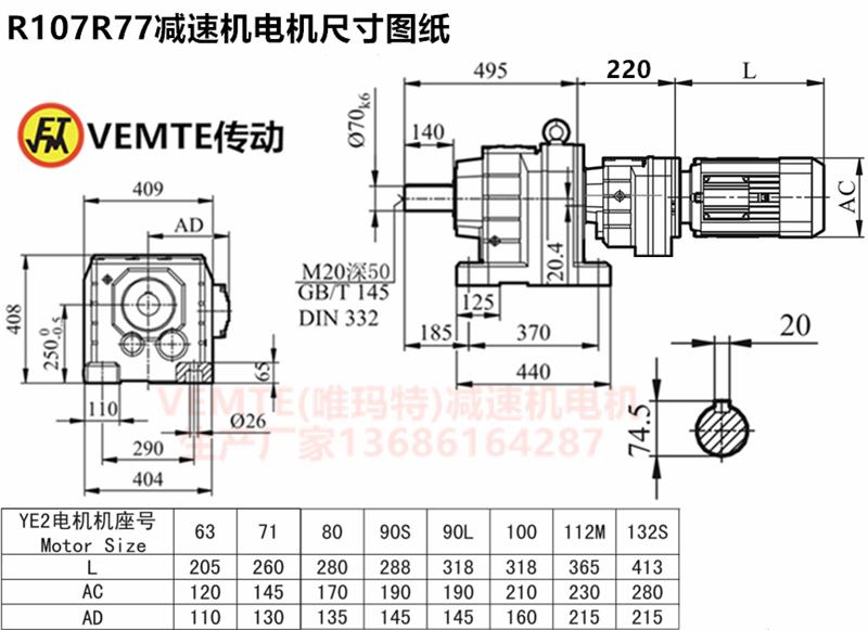 R107R77减速机电机尺寸图纸.png