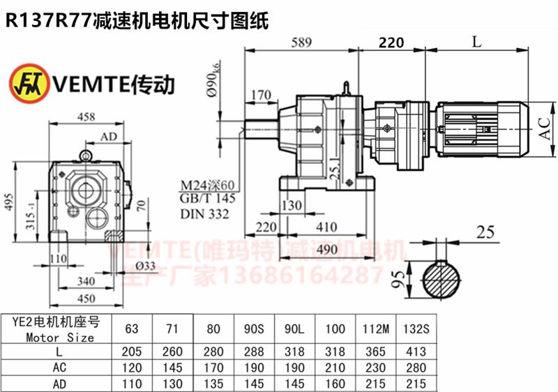 R137R77减速机电机尺寸图纸.png