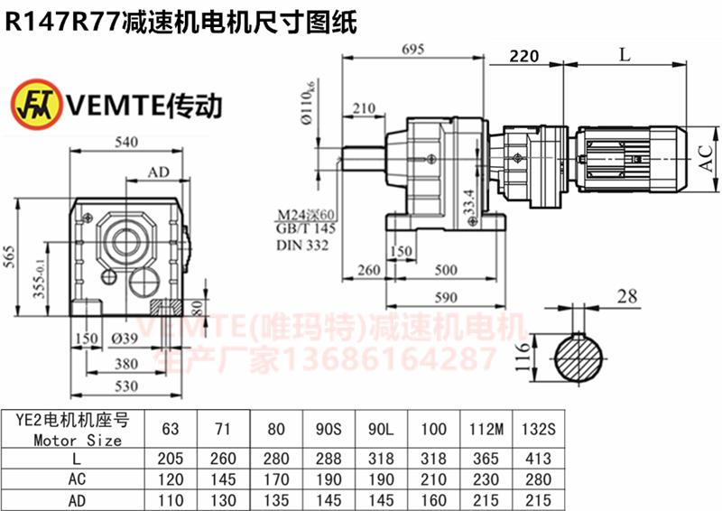 R147R77减速机电机尺寸图纸.png