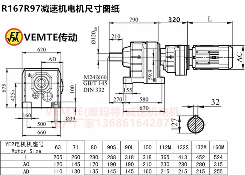 R167R97减速机电机尺寸图纸.png