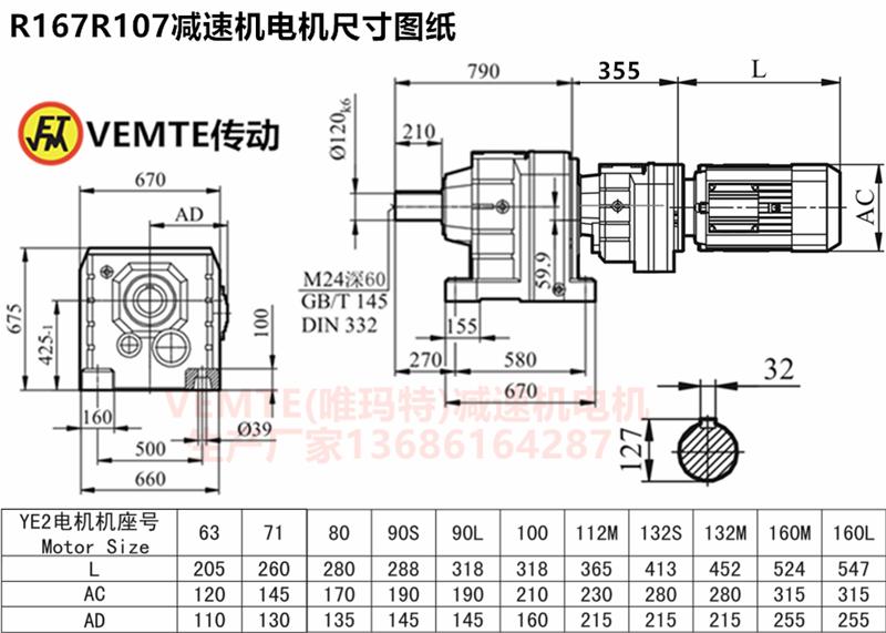 R167R107减速机电机尺寸图纸.png